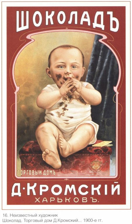Плакат «Шоколад. Торговый дом Д. Кромский. Харьков». 1900.