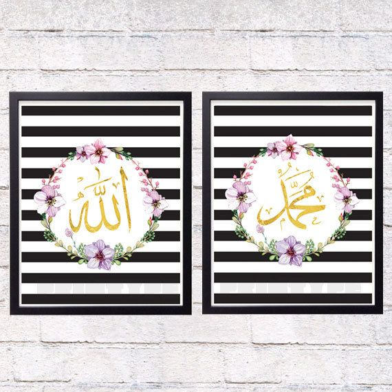 """Instant Download -8""""x10""""- Set of 2 Allah Muhammad, Islamic Wall Art Print, Digital Printable Wall Decor Poster by printype on Etsy"""