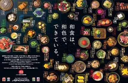 和食は和色でできている