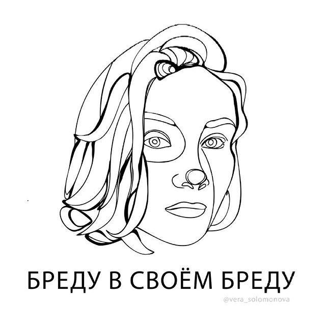 Опять балуюсь, на ночь глядя. Надеюсь, что руки дойдут, и я дорисую. Узнали эту тётеньку? . . . #иллюстрация #чб #вектор #девушка #линии #портрет #скетч #арт #набросок #бредувсвоёмбреду #подпись #illustration #illustrator #adobe #face #girl #portrait #art #artwork #sketch #blackandwhite #lines #drawing #draw #вечер #вечерпятницы #Friday #start #начало