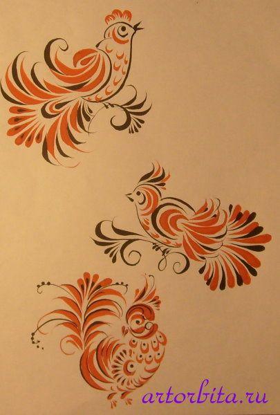 Рисунок. Разновидности птиц - хохломская роспись