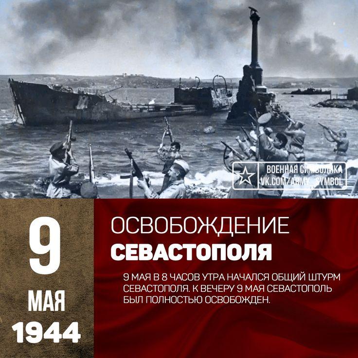 Освобождение Севастополя!  9 мая в 8 часов утра начался общий штурм Севастополя. Части 13-го гвардейского стрелкового корпуса начали форсирование Северной бухты. Наступательный порыв был настолько высок, что при нехватке плавательных средств бойцы начали переправу через бухту на подручных средствах. В ход пошли даже гробы, щедро запасённые немецкими интендантами. 55-й и 51-й корпуса, обогнув бухту с северо-востока, за несколько часов очистили Корабельную сторону. 63-й, 10-й и 11-й стрелковые…