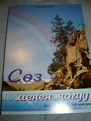 Kyrgyz Bible Studies / 365 studies / in Kyrgyz Language / Kirgiz