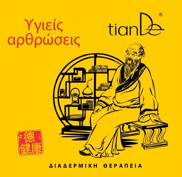 Tiande-Greece: ΕΜΠΛΑΣΤΑ ΑΠΟ ΕΚΧΥΛΙΣΜΑΤΑ ΦΥΤΩΝ -ΣΤΑΜΑΤΟΥΝ ΤΟΝ ΠΟΝΟ...