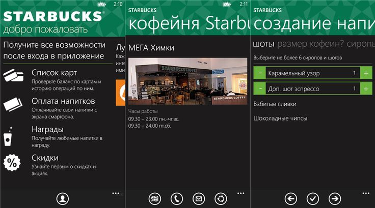 Official Starbucks application in Mexico and Russia Windows Phone 8 device   The Starbucks Company expanded its Windows Phone application in other markets, which are Mexico and Russia. The new official Starbucks application is now open to local shops, new potions, creating and renaming their drinks, which you can specify a Starbucks card and pay you the beverages directly from the Windows Phone tools, and rewards collect payment to you for applications between them.