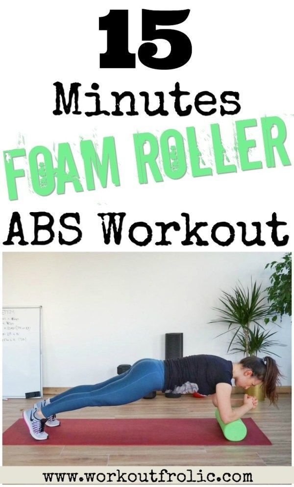 Foam Roller 15 Minutes Abs Workout 15 Minute Ab Workout Roller Workout Abs Workout