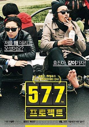 2012 , 하정우, 공효진