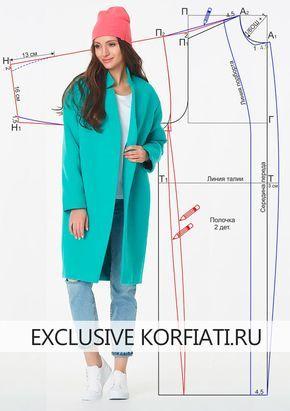 Сшейте объемное пальто-кокон самостоятельно! Несмотря на кажущуюся объемность, оно весьма изящно.Выкройка пальто-кокон и инструкции по раскрою бесплатно!