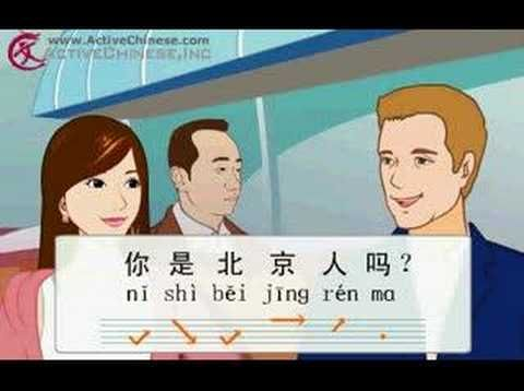 Beginner Chinese lesson part 1
