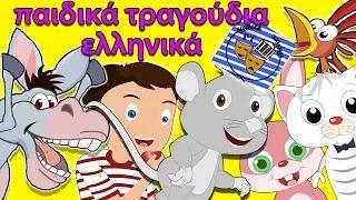 παιδικά τραγούδια ελληνικά - YouTube