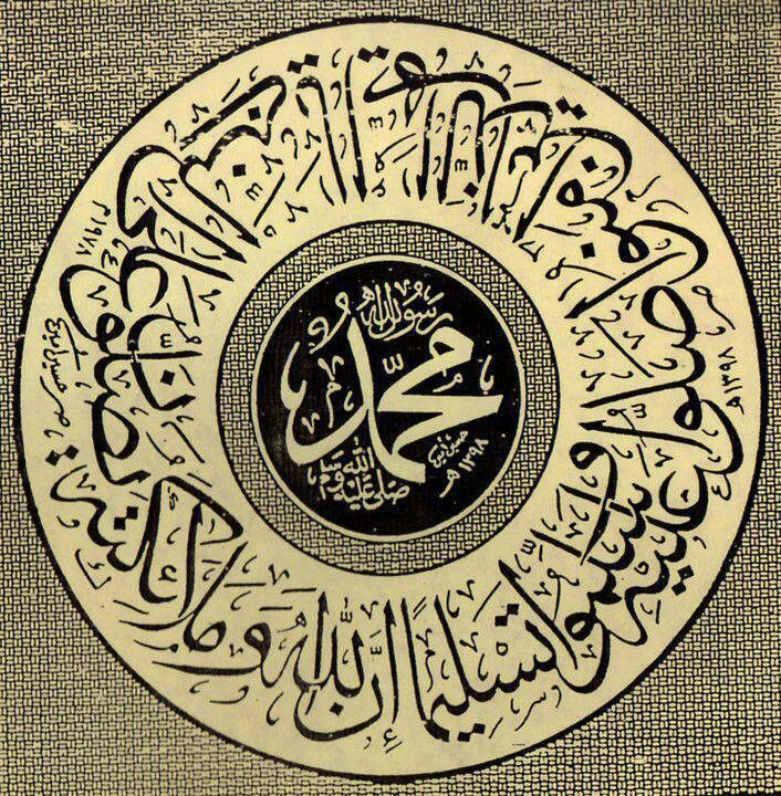 Beautiful Islamic Calligraphy Art
