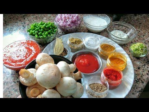 Shaadiwale Matar Mushroom Recipe -मशरूम रेसिपी-Matar Mushroom Recipe In Hindi-Mushroom Ki Sabzi