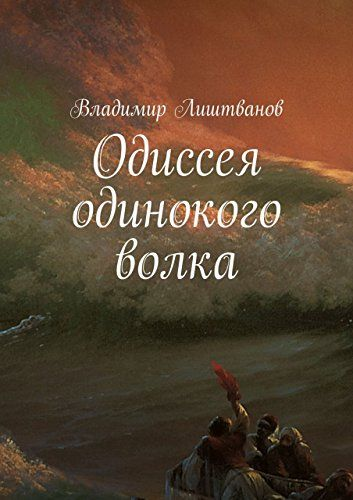 Одиссея одинокого волка (Russian Edition) by Лиштванов Вл... https://www.amazon.com/dp/B06WW5DZSG/ref=cm_sw_r_pi_dp_x_cjB0ybKD9RZ9N