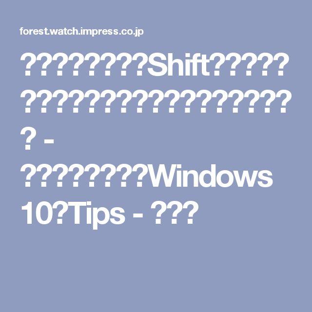 知られざるワザ「Shift+右クリック」でファイルのパスをコピーする方法 - いまさら聞けないWindows 10のTips - 窓の杜