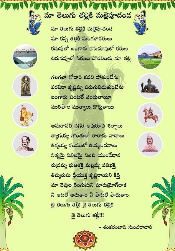 A tribute to Telugu language.  మా తెలుగు తల్లికి మల్లె పూదండ...