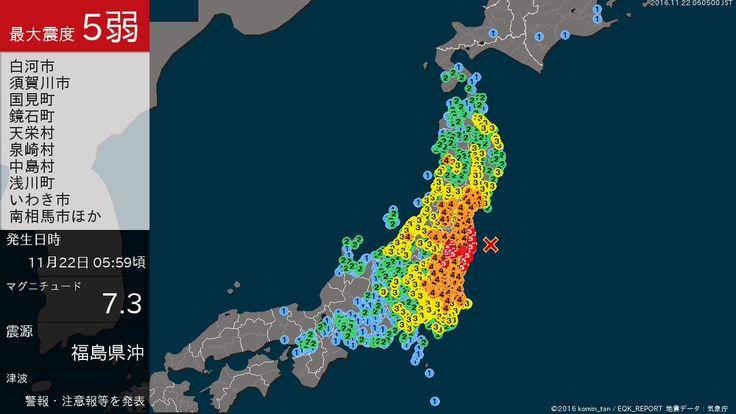 È stata diramata un'allerta tsunami in Giappone a causa di una forte scossa di terremoto avvenuta in mare a largo di Fukushima. L'allerta del PACIFIC TSUNA