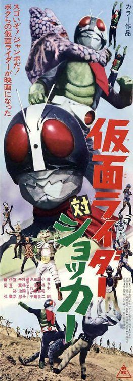 Let's Go!! Rider Kick!