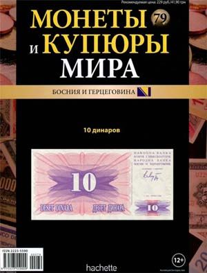 Монеты и купюры мира. № 79 (2014) Босния и Герцеговина