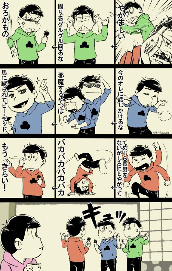 Osomatsu-san Doujinshi おそ松さん詰め6 [31]