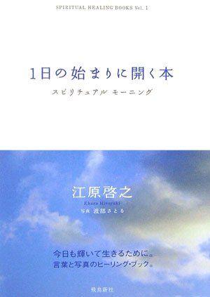 1日の始まりに開く本―スピリチュアルモーニング (SPIRITUAL HEALING BOOKS (Vol.1))... http://www.amazon.co.jp/dp/4870317591/ref=cm_sw_r_pi_dp_RxUtxb0CXR8KP