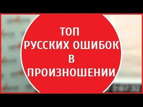 Топ русских ошибок в произношении | Светлана Ахметова. ADVANCE - YouTube