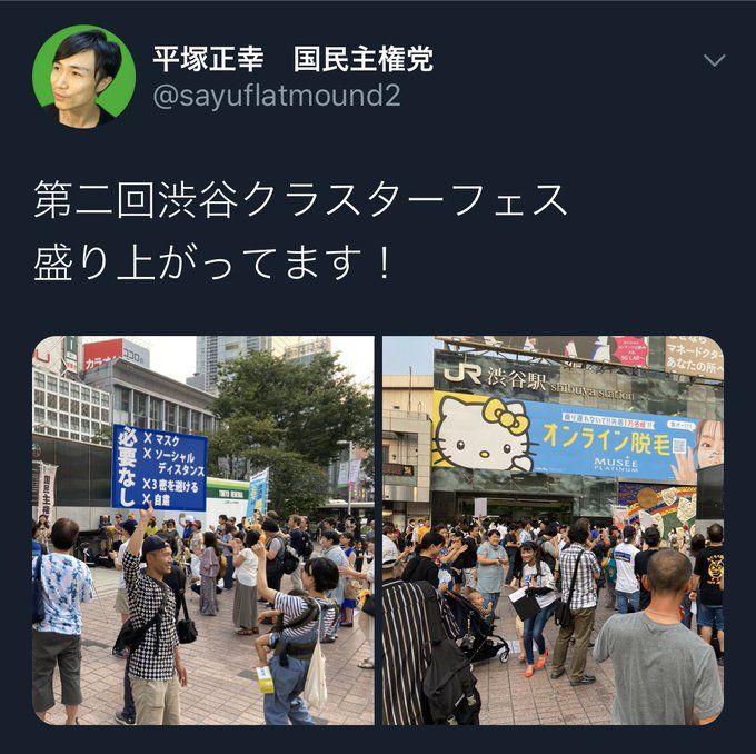 主権 党 平塚 国民