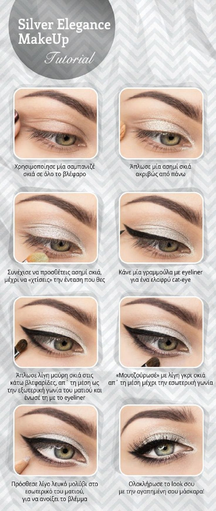 Silver Elegance MakeUp Tutorial - 8 Silver Eye Makeup Tutorials | GleamItUp