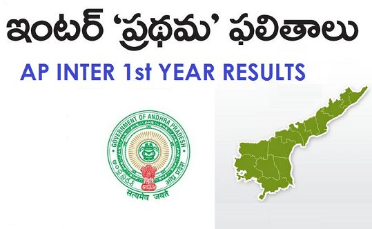AP Intermediate First Year Results Date March 2016 will be updated here.   AP Board Inter First Ye...