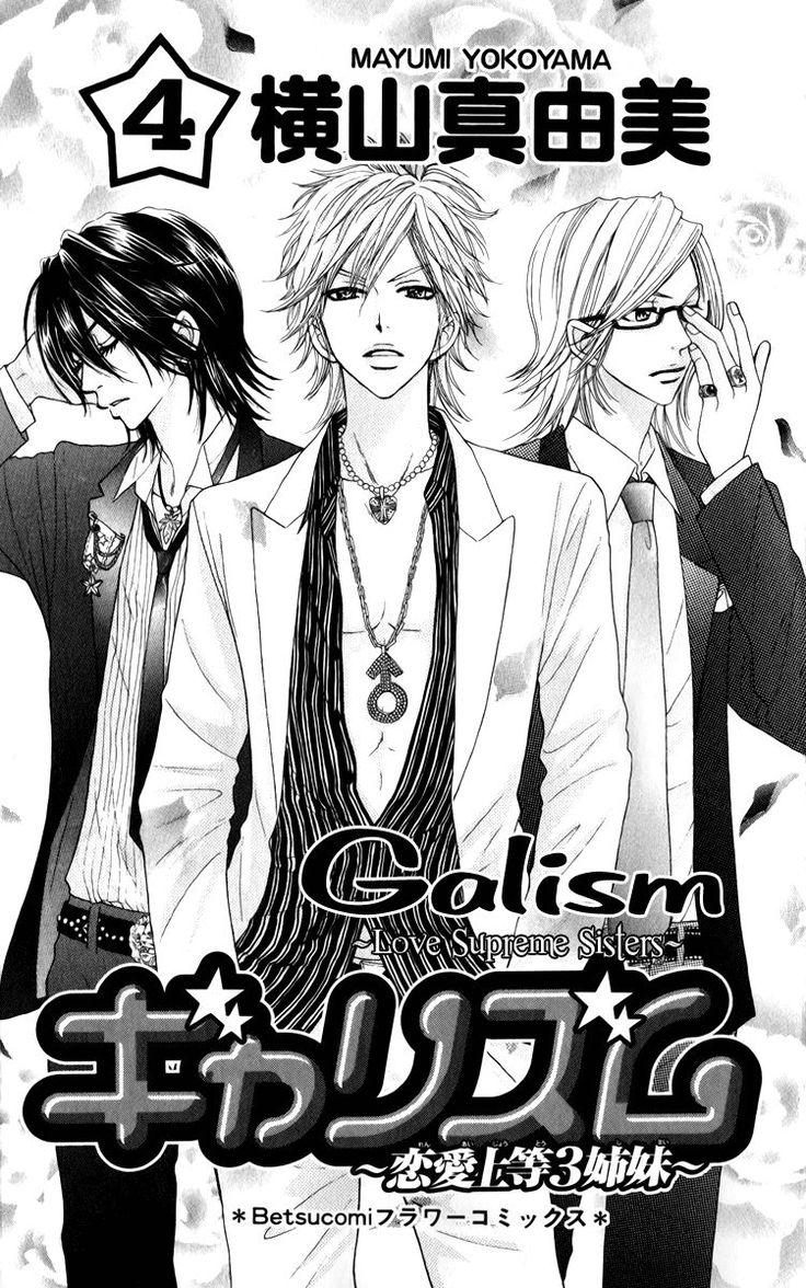 Galism 14 Page 4