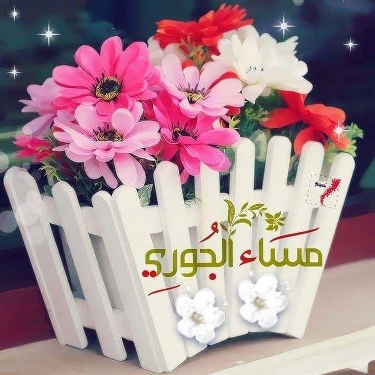 الطيبون أصناف مثل أشكال الزهور ومثل أنواع العطور فالروائح تختلف ولكن يجمعها رائحة الطيب Good Morning Arabic Good Evening Good Morning Images