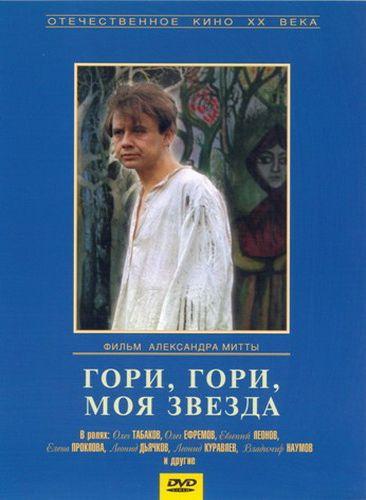 «Зимний Вечер В Гаграх» / 1985