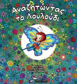 Το Σάββατο 5/4 στις 12:00 στον IANO, μια Πεταλούδα, ξεκινάει ένα ταξίδι για να συναντήσει το Λουλούδι της. Αριστοτέλους 7, Θεσσαλονίκη