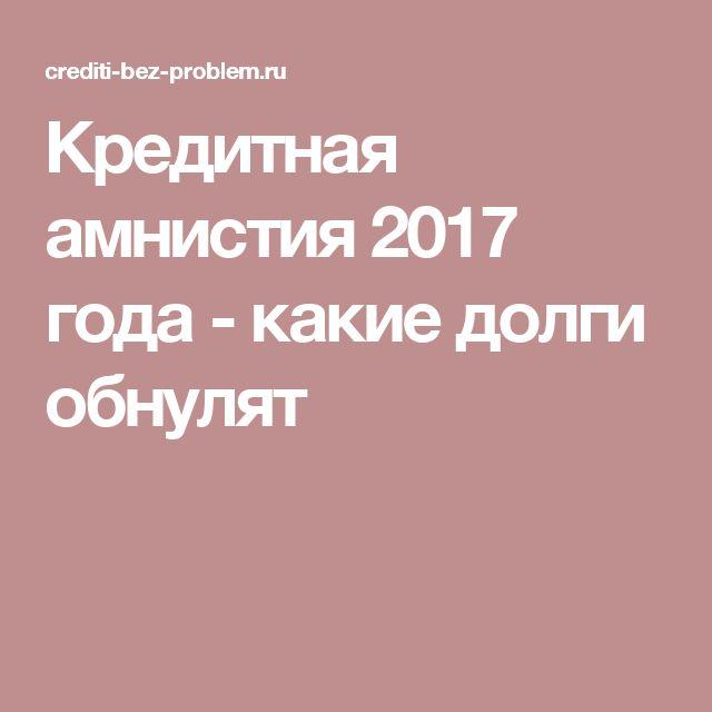 Кредитная амнистия 2017 года - какие долги обнулят