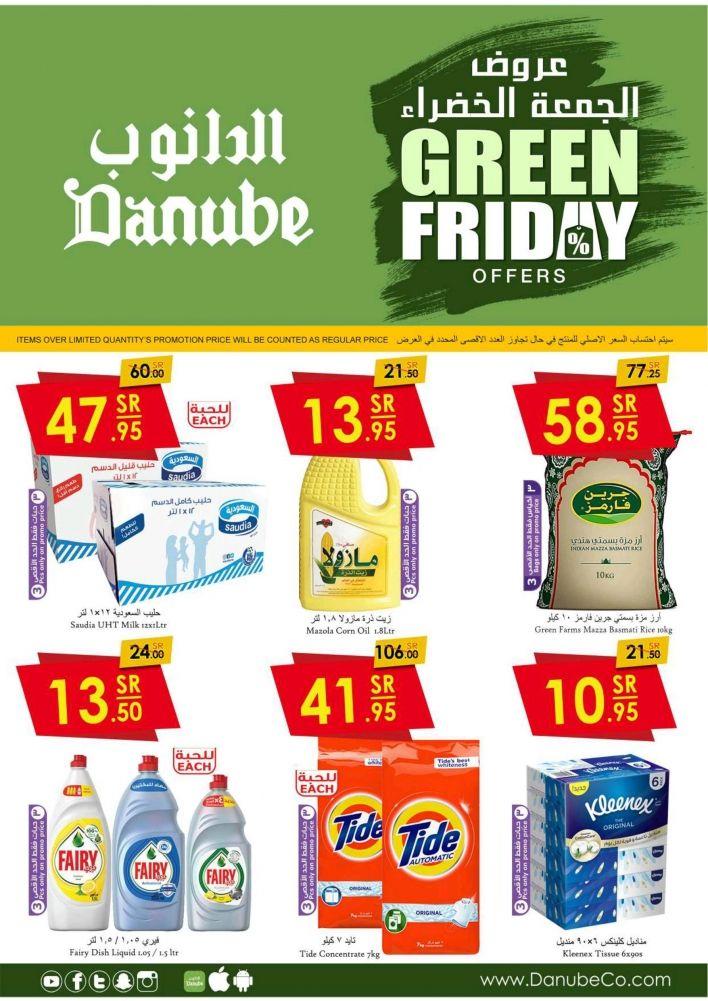 عروض الدانوب جدة الاسبوعية اليوم الأربعاء 25 نوفمبر 2020 الموافق 10 ربيع الآخر 1442 Uht Milk Danube Green Farm