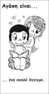 αγάπη είναι........