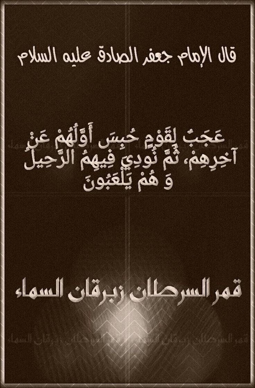"alafaq: ""جعفر الصادق كان يقول : عجبت لمن اغتم ولم يفزع إلى قول الله"