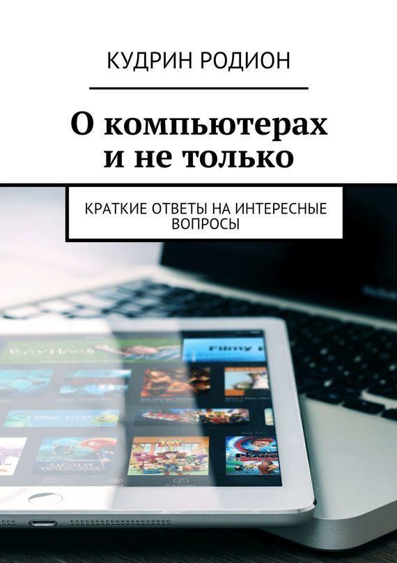 Окомпьютерах инетолько #юмор, #компьютеры, #приключения, #путешествия, #образование