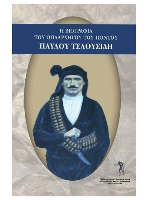 e-Pontos.gr: «Η βιογραφία του οπλαρχηγού του Πόντου, Παύλου Τσα...