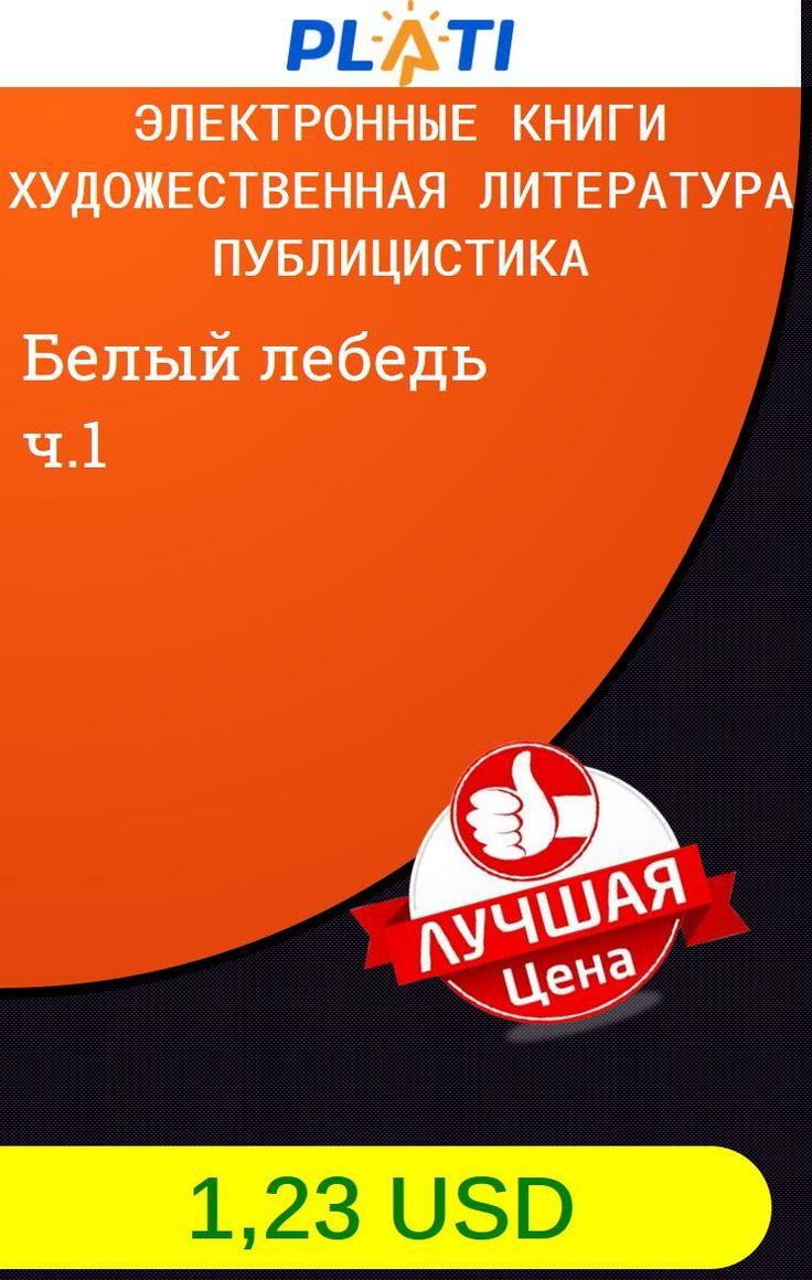 Белый лебедь ч.1 Электронные книги Художественная литература Публицистика