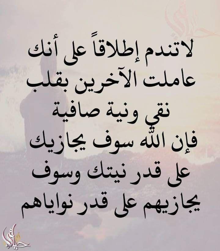 Pin By فلسطينية ولي الفخر On روائع الحكم Arabic Quotes Arabic Quotes