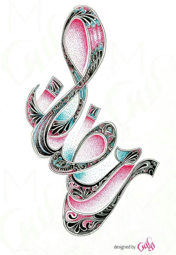 Ramadhan - Islamic Calligraphy
