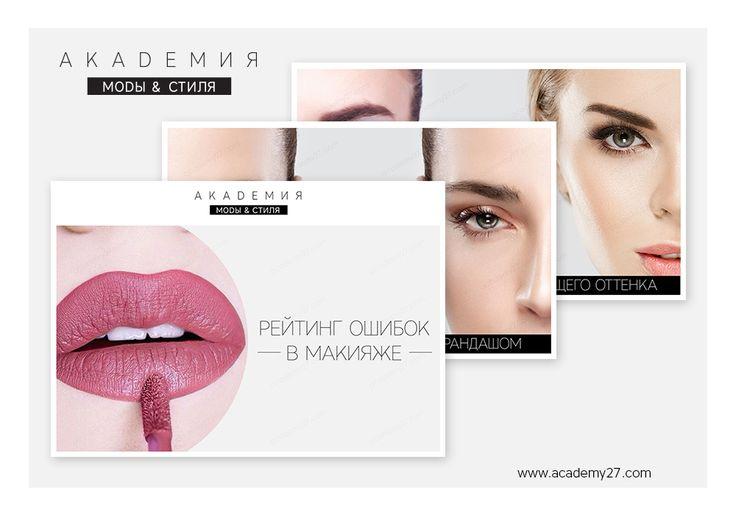 РЕЙТИНГ ОШИБОК В МАКИЯЖЕ  Доброго понедельника! Макияж — это часть Вашего имиджа.Какие приемы в макияже добавляют Вам возраст и создают неопрятный вид, а также — как исправить эти ошибки, смотрите по ссылке: http://www.email.academy27.ru/archive/style_lessons/--151128929.html?show_schedule=yes&u=1dQ1 #макияж #makeup #образ
