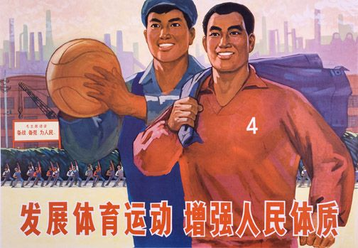 Chinese poster.