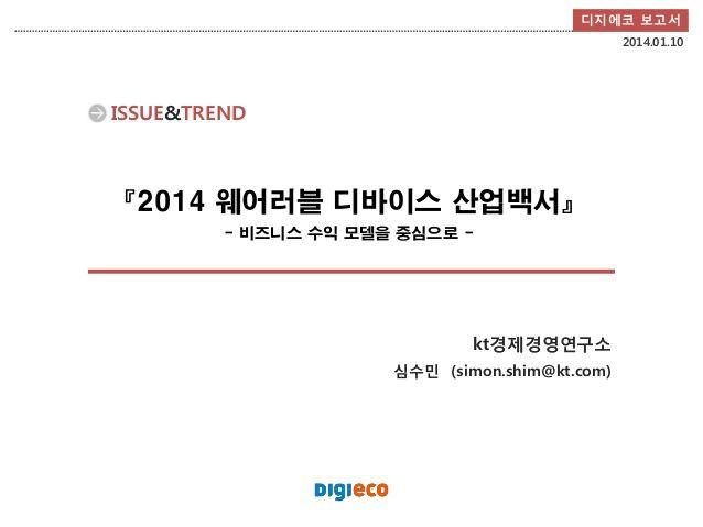 2014 웨어러블 디바이스 산업 백서   by Soomin(Simon) Shim via slideshare