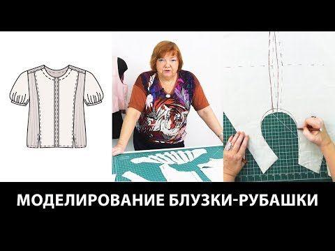 Моделирование блузки рубашки Создаем комплект одежды из асимметричной юбки, жилетки и блузки рубашки - YouTube
