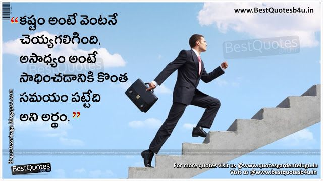 Best-Telugu-inspiring-quotes-about-efforts