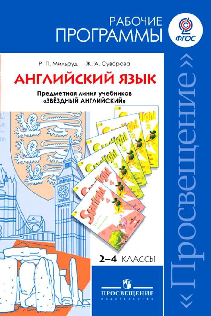 Русский язык полякова а в 2017г.4 класс решебник