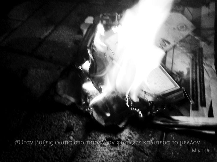 οταν βαζεις φωτια στο παρελθον φωτιζετε καλυτερο το μελλον;Δ