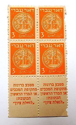 Postal Hebrew Israeli 4 Stamp of The Great Rebellion Against Rome   eBay