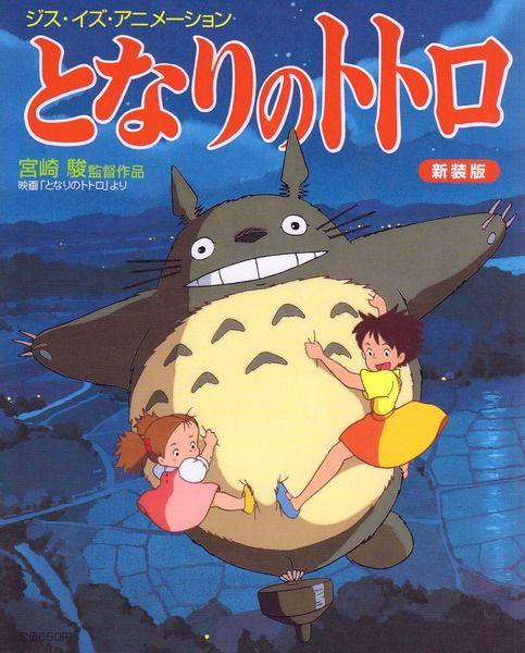 My Neighbour Totoro Picture Book (Tonari no Totoro) 310g